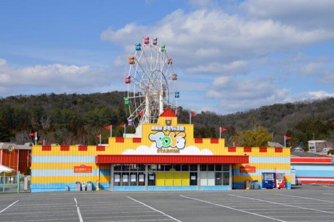 東条湖おもちゃ王国の入り口