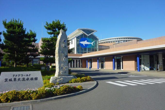 アクアワールド茨城県大洗水族館の入り口