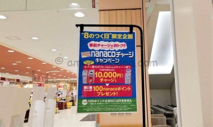 イトーヨーカドーの8のつく日限定企画「nanacoチャージキャンペーン」
