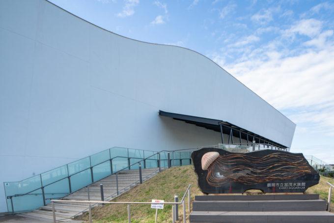 鶴岡市立加茂水族館(クラゲドリーム館)の入り口