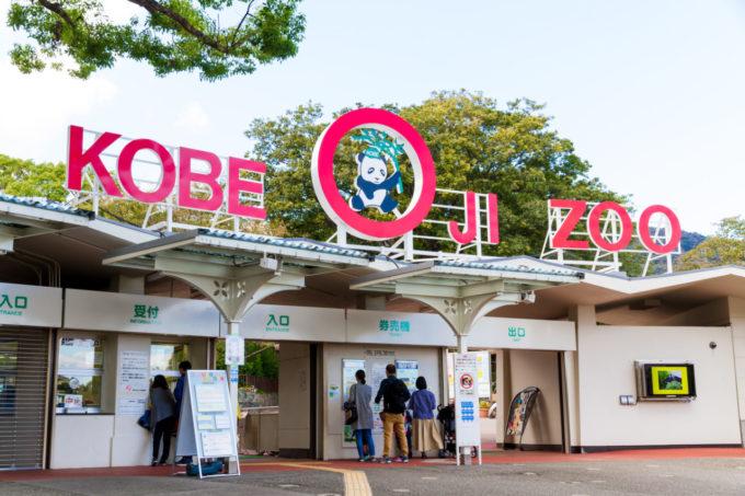神戸市立王子動物園の入り口