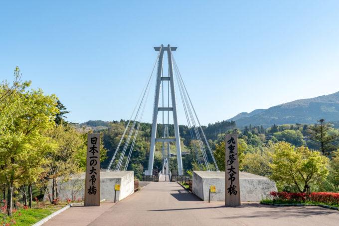 """九重""""夢""""大吊橋の入り口"""