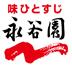 株式会社永谷園ホールディングスのロゴ