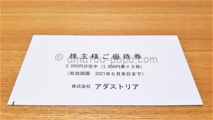株式会社アダストリアの株主様御優待券が入っている封筒