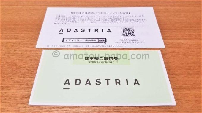 株式会社アダストリアの優待券が利用できる店舗一覧と株主様ご優待券の表紙