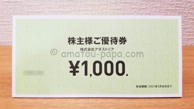 株式会社アダストリアの株主様ご優待券