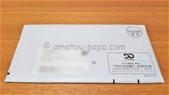 株式会社DDホールディングスの株主優待のお申込み方法が届いた時の封筒