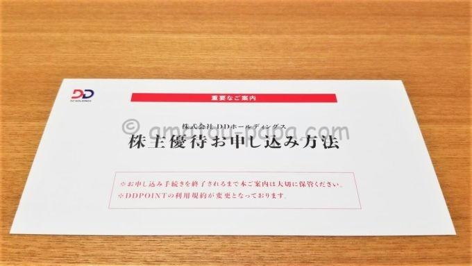 株式会社DDホールディングスの株主優待お申込み方法