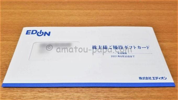 株式会社エディオンの株主様ご優待ギフトカードが入っている封筒