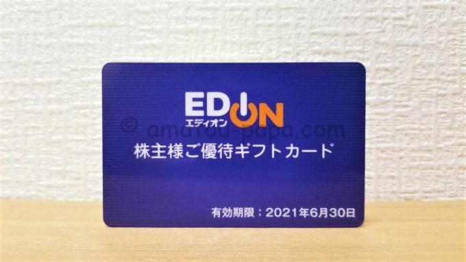 株式会社エディオンの株主様ご優待ギフトカード