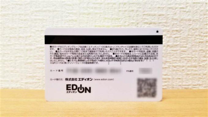 株式会社エディオンの株主様ご優待ギフトカード(裏面)