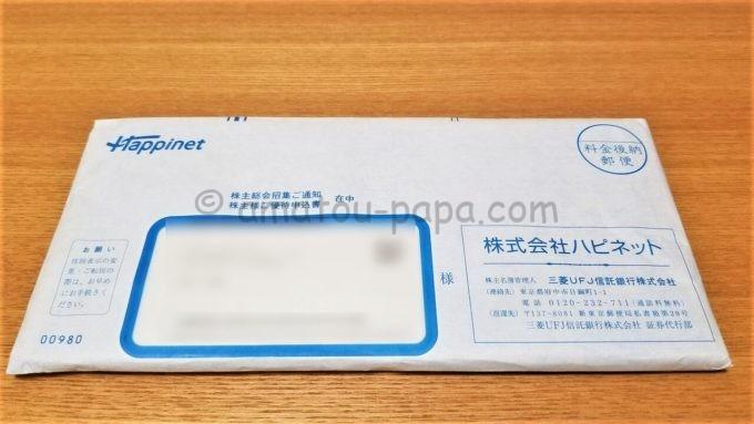 株式会社ハピネットから届いた株主優待カタログの封筒