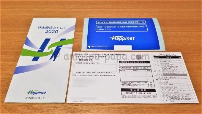 株式会社ハピネットの株主優待カタログと優待申込書