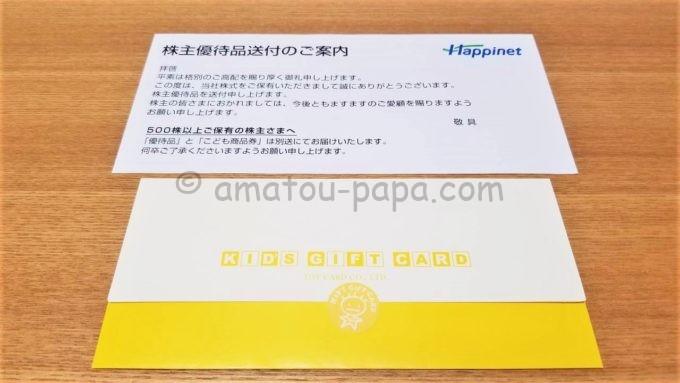 株式会社ハピネットから届いた株主優待品(こども商品券)の封筒