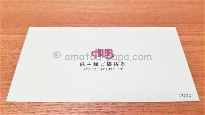 株式会社ハブの株主優待券が入っている封筒