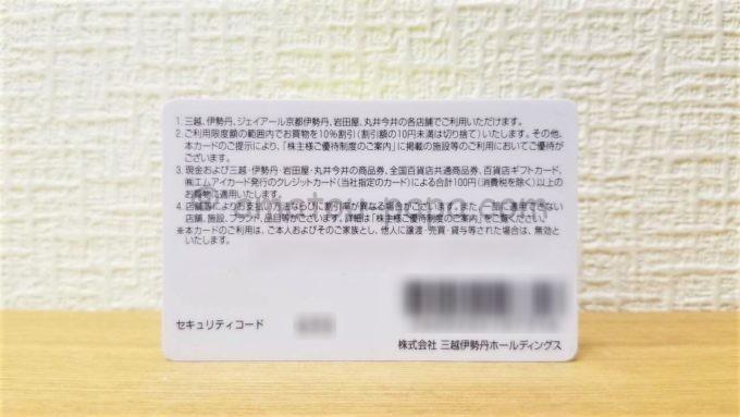株式会社三越伊勢丹ホールディングスの株主様ご優待カードの裏面