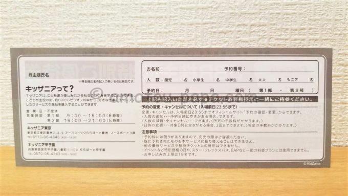 ジャパンベストレスキューシステム株式会社の株主優待券(JBR株主様特別 ご優待券 キッザニア東京・キッザニア甲子園共通)の裏面