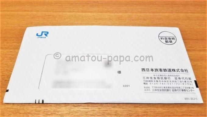 西日本旅客鉄道株式会社(JR西日本)から株主優待が届いた時の封筒