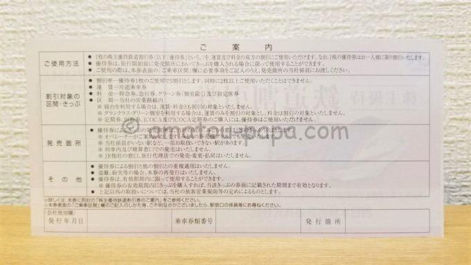 西日本旅客鉄道株式会社(JR西日本)の株主優待「鉄道割引券」の裏面