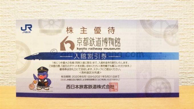 西日本旅客鉄道株式会社(JR西日本)の株主優待「京都鉄道博物館 入館割引券」