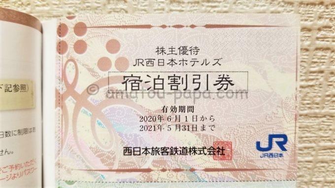 西日本旅客鉄道株式会社(JR西日本)の株主優待「JR西日本ホテルズ 宿泊割引券」