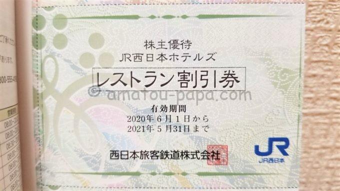 西日本旅客鉄道株式会社(JR西日本)の株主優待「JR西日本ホテルズ レストラン割引券」