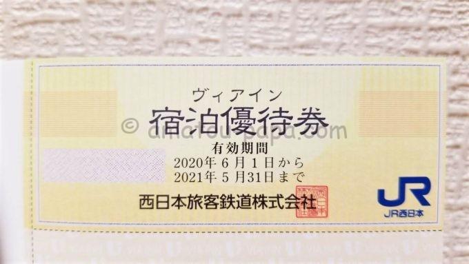 西日本旅客鉄道株式会社(JR西日本)の株主優待「ヴィアイン 宿泊優待券」