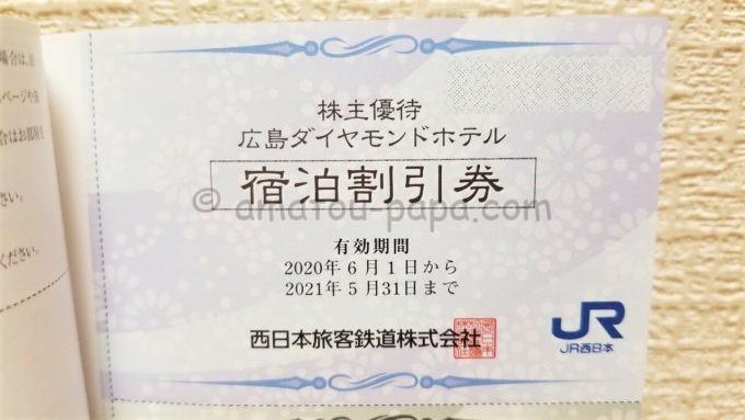 西日本旅客鉄道株式会社(JR西日本)の株主優待「広島ダイヤモンドホテル 宿泊割引券」