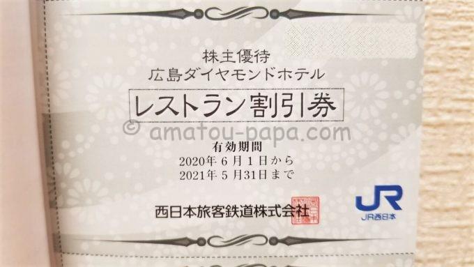 西日本旅客鉄道株式会社(JR西日本)の株主優待「広島ダイヤモンドホテル レストラン割引券」
