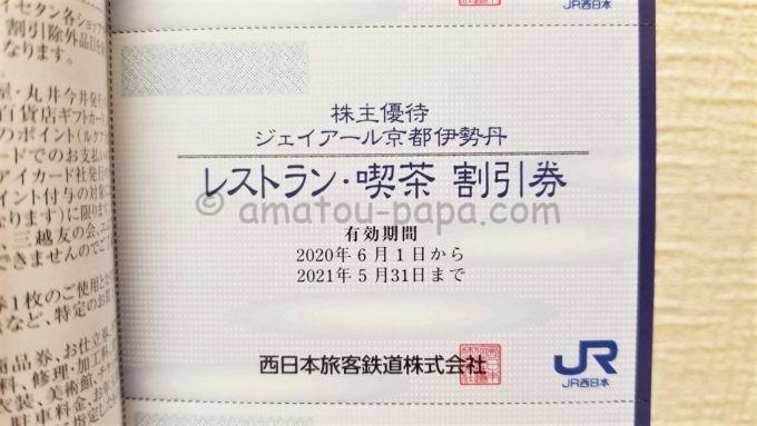 西日本旅客鉄道株式会社(JR西日本)の株主優待「ジェイアール京都伊勢丹 レストラン・喫茶 割引券」