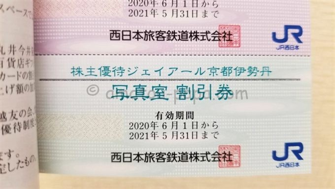 西日本旅客鉄道株式会社(JR西日本)の株主優待「ジェイアール京都伊勢丹 写真室割引券」