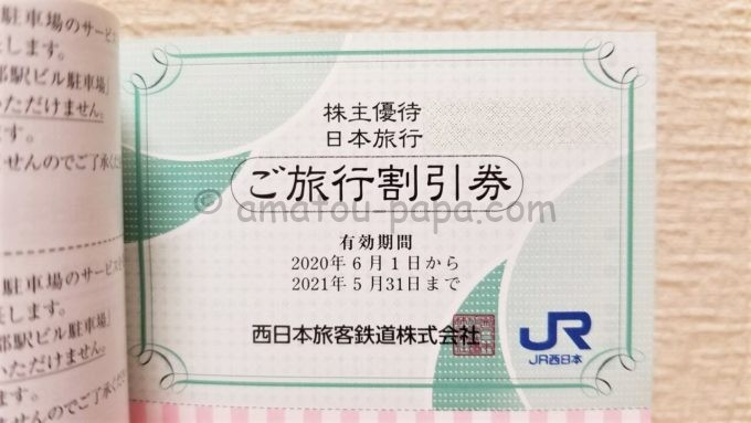 西日本旅客鉄道株式会社(JR西日本)の株主優待「日本旅行 ご旅行割引券」