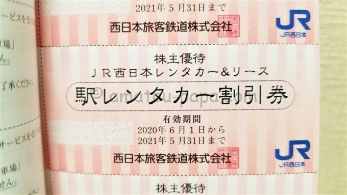 西日本旅客鉄道株式会社(JR西日本)の株主優待「JR西日本レンタカー&リース 駅レンタカー割引券」