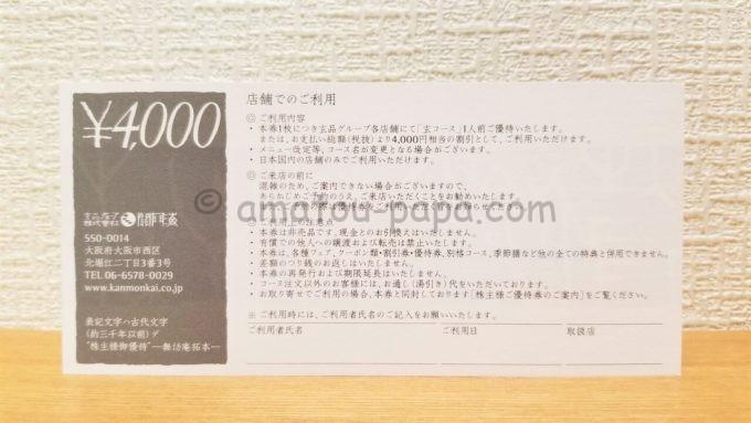 株式会社関門海の株主優待券(裏面)