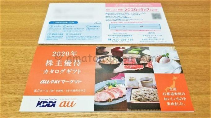 KDDI株式会社の株主優待カタログと申込ハガキ