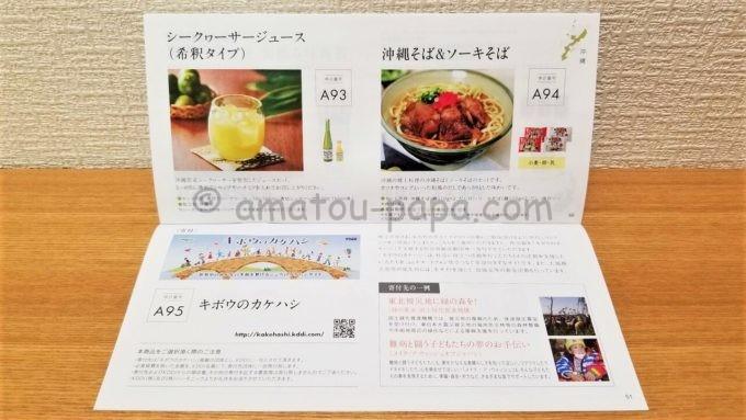 KDDI株式会社の株主優待カタログ(沖縄県)