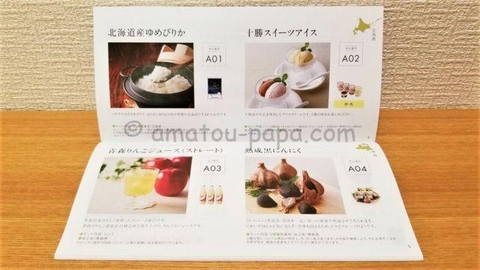 KDDI株式会社の株主優待カタログ(北海道・青森県)