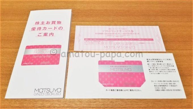 株式会社松屋の「株主お買物優待カード」と「ソフトドリンクサービス券」