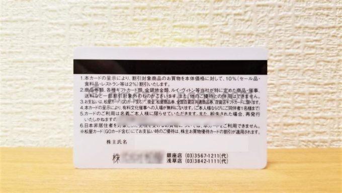 株式会社松屋の「株主お買物優待カード」の裏面