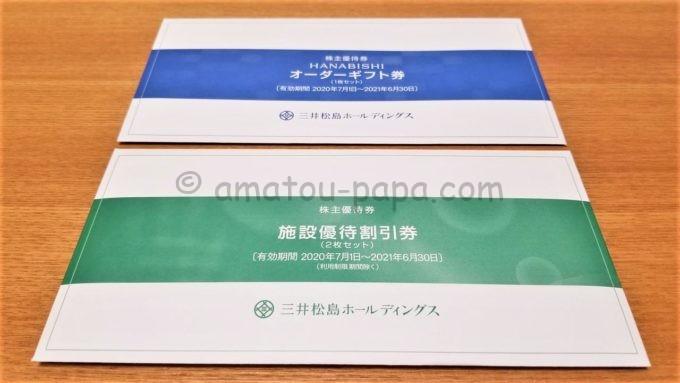 三井松島ホールディングス株式会社の株主優待券(施設優待割引券とHANABISHI オーダー商品お仕立てギフト券)が入っている封筒