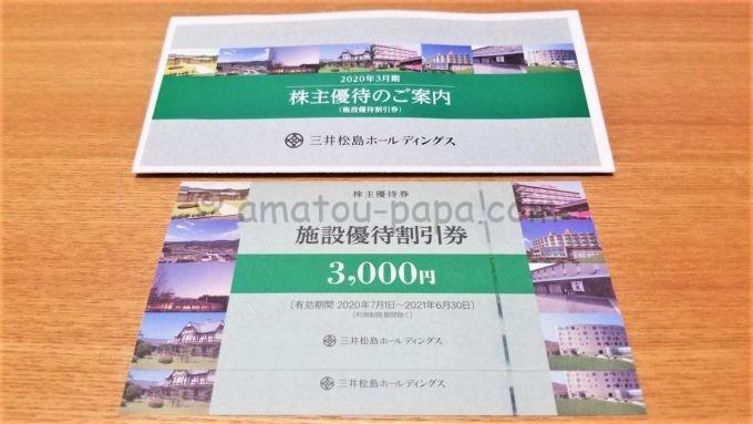三井松島ホールディングス株式会社の株主優待券(施設優待割引券)