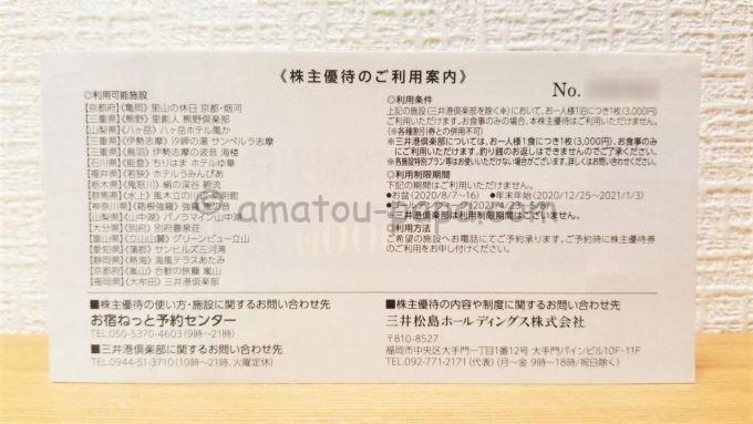 三井松島ホールディングス株式会社の株主優待券(施設優待割引券)の裏面