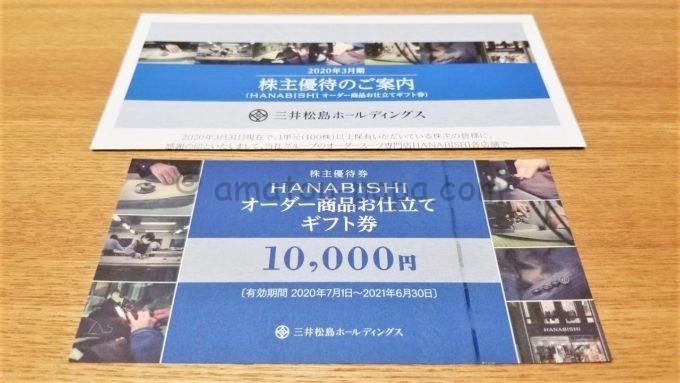 三井松島ホールディングス株式会社の株主優待券(HANABISHI オーダー商品お仕立てギフト券)