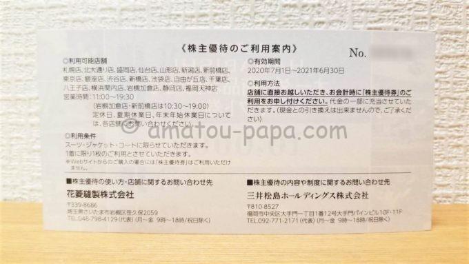 三井松島ホールディングス株式会社の株主優待券(HANABISHI オーダー商品お仕立てギフト券)の裏面