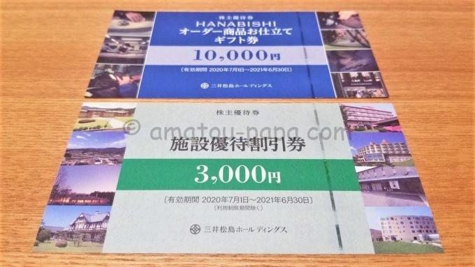 三井松島ホールディングス株式会社の「施設優待割引券」と「HANABISHI オーダー商品お仕立てギフト券」