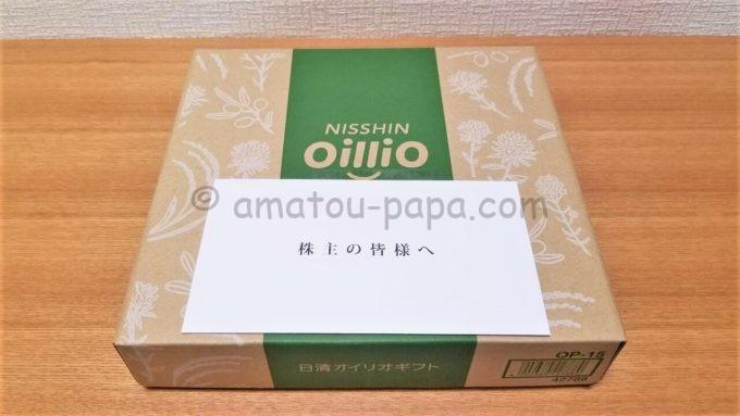 日清オイリオグループ株式会社の株主優待品が入っている箱
