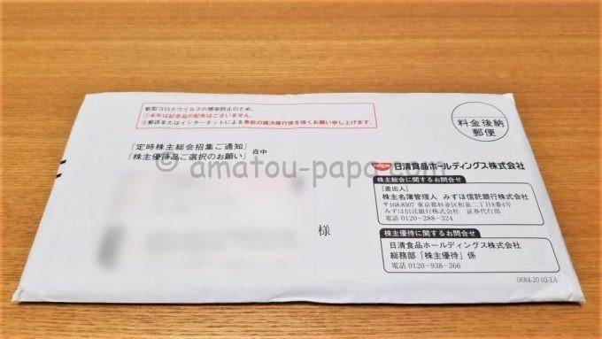 日清食品ホールディングス株式会社から届いた「選択用返信はがき」が入っている封筒