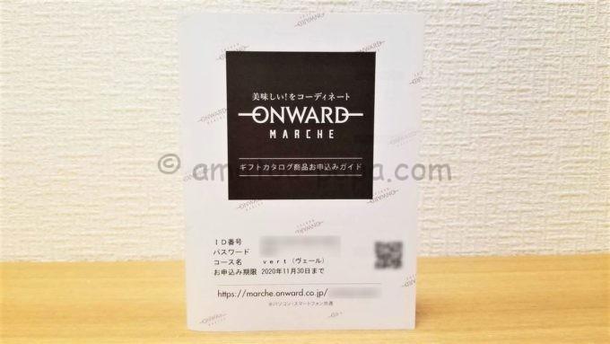 株式会社オンワードホールディングスのギフトカタログ商品お申込みガイド