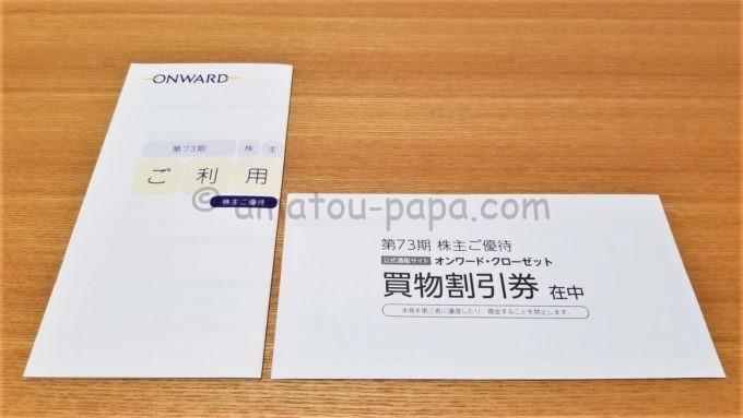 株式会社オンワードホールディングスの株主優待券の利用ガイドとオンワード・クローゼットの買物割引券が入っている封筒