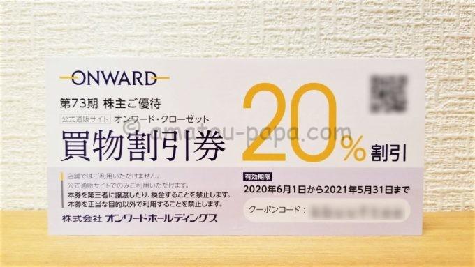 株式会社オンワードホールディングスの株主優待券(買物割引券)